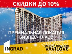 ЖК Vavilove — квартиры от 12,5 млн руб. Метро Профсоюзная — 10 мин пешком.